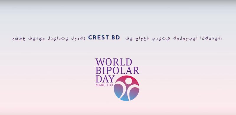 World Bipolar Day 2017: Ahmad's Vlog (Arabic)