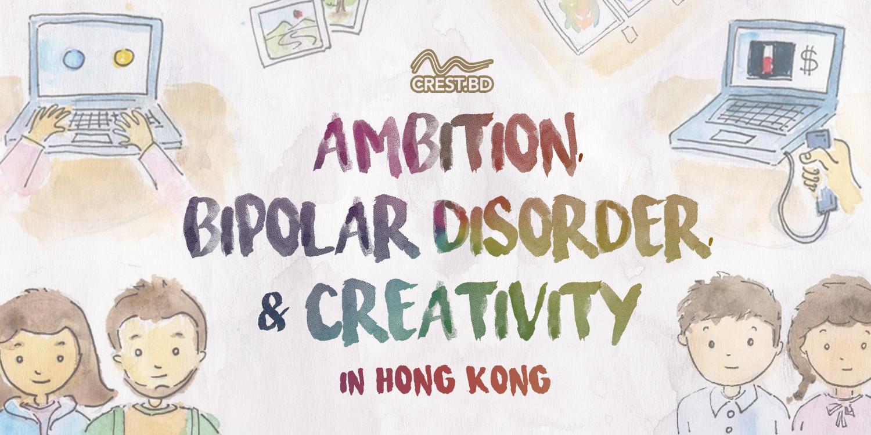 Study: Ambition, Bipolar Disorder and Creativity in Hong Kong